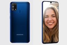 गैलेक्सी M31 है Samsung का नया सस्ता फोन, मिलेगी 6000mAh की बैटरी, 4 कैमरे