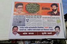बांग्लादेशियों को MNS स्टाइल में खदेड़ेंगे- पनवेल में लगे धमकाने वाले पोस्टर