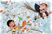 Opinion: झाड़ू ने इस तरह कैसे झाड़ दिया भाजपा को