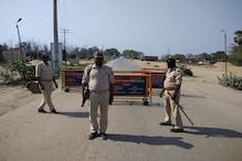 Lockdown: बक्सर में सील किया गया यूपी-बिहार का बॉर्डर, पुलिस फोर्स तैनात