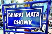 जम्मू में ऐतिहासिक सिटी चौक का नाम बदलकर 'भारत माता चौक' किया गया