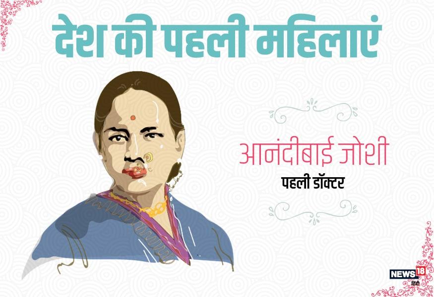 देश में डॉक्टर की डिग्री हासिल करने वाली पहली महिला डॉक्टर आनंदीबाई जोशी थीं.