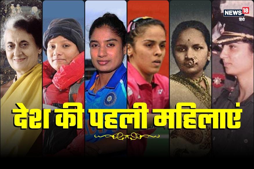 इस बार अंतरराष्ट्रीय महिला दिवस (Womens day 2020) #EachforEqual थीम पर मनाया जाएगा. इस खास मौके पर जानिए उन महिलाओं के बारे में जिन्होंने देश में पहली बार अलग-अलग क्षेत्रों में मुकाम हासिल किया.