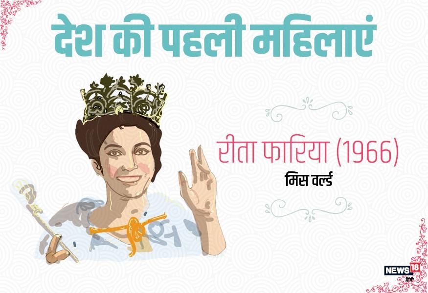 पहली बार भारत के लिए मिस वर्ल्ड का खिताब जीतने वाली महिला रीता फारिया थीं. रीता ने ये खिताब साल 1966 में जीता था.