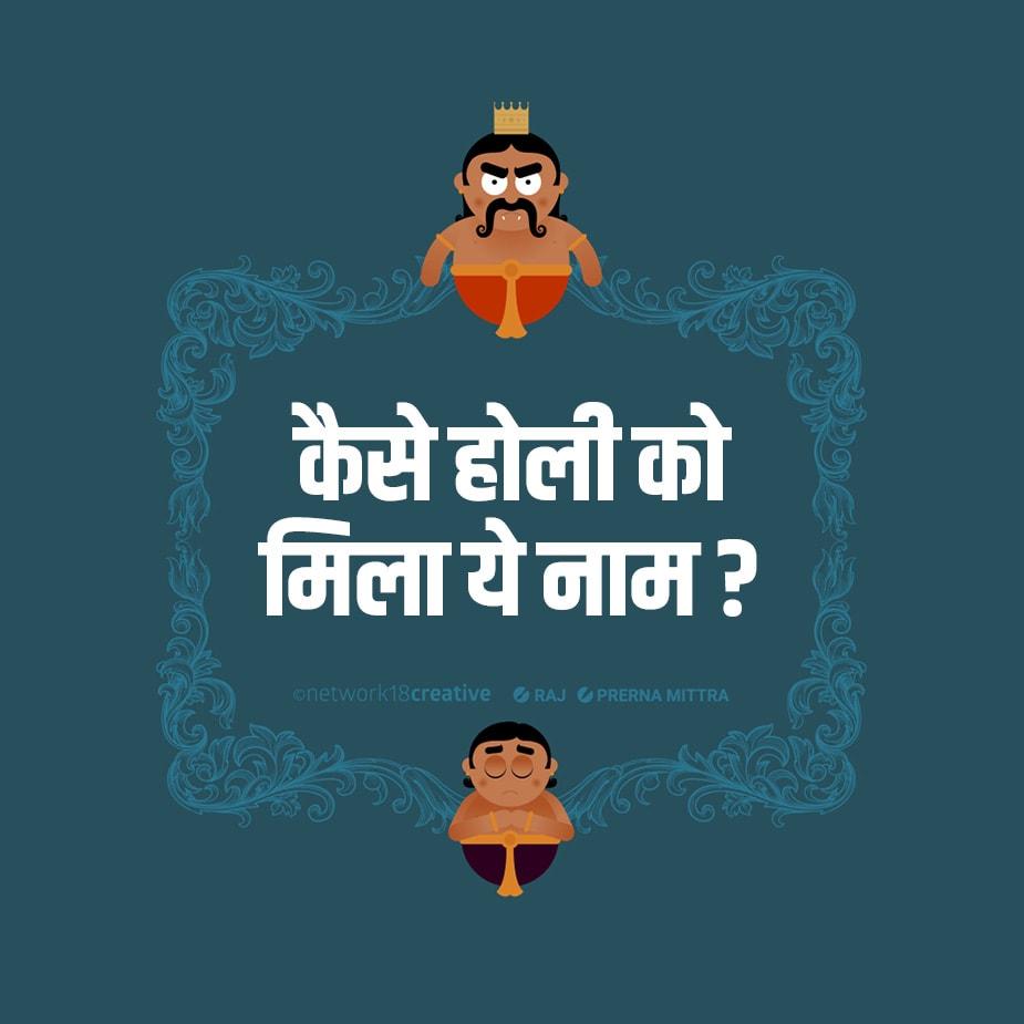 देश में हर त्योहार (Festival of India) के पीछे एक लोक मान्यता और कहानी होती है. होली से जुड़ी भी पौराणिक कथा (Story of Holi) है. जानिए इस कथा के बारे में और कैसे मिला होली को ये नाम?