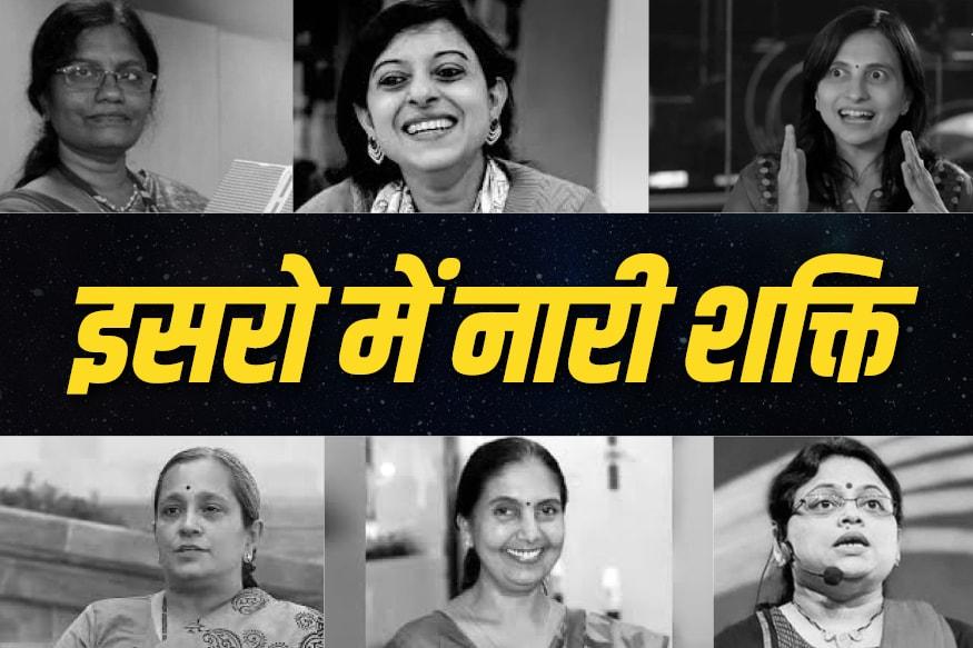 इसरो (ISRO) ने दुनिया में अंतरिक्ष विज्ञान (Space Science) के क्षेत्र में अपना लोहा मनवाया है. पुरुष वैज्ञानिकों के साथ-साथ महिला वैज्ञानिकों ने भी अंतरिक्ष कार्यक्रमों में अग्रणी भूमिका अदा की है. इस महिला दिवस (Womens day 2020) पर जानिए इसरो की नारी शक्ति के बारे में.
