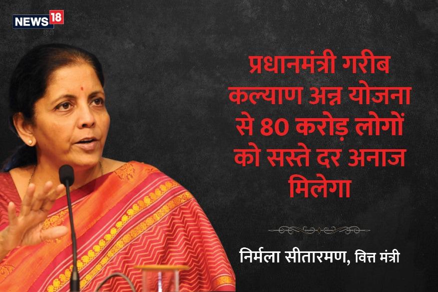 सरकार प्रधानमंत्री कल्याण अन्न योजना से 80 करोड़ लोगों को सस्ते दर पर अनाज देगी.