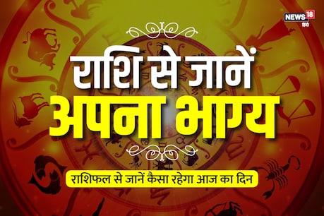 आज का राशिफल, 20 मई (Aaj Ka Rashifal): कर्क, सिंह और कन्या राशि वालों की बदलेगी किस्मत, जानें भविष्य