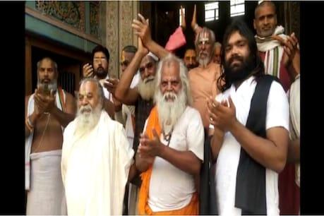 अयोध्या: संत समाज ने भी शंख और घड़ियाल बजाकर 'जनता कर्फ्यू' का किया समर्थन