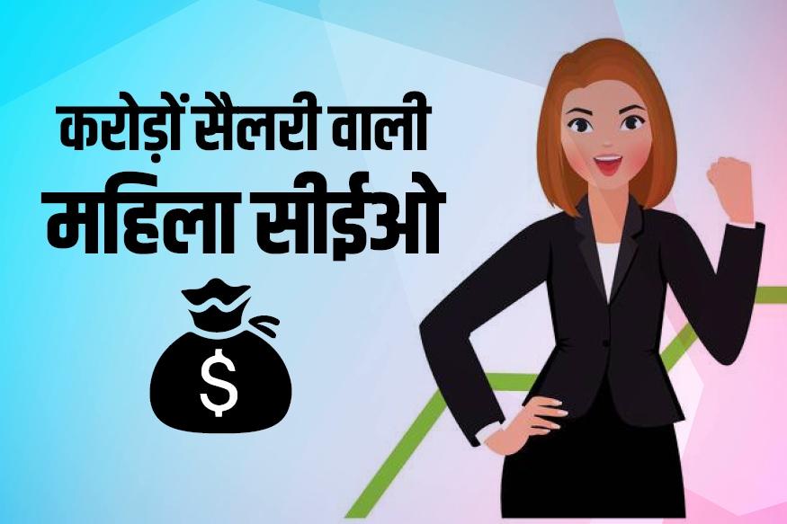 दुनिया में महिलाएं बड़ी-बड़ी कंपनियों (Multinational Company) का नेतृत्व कर रही हैं. जानिए सबसे ज्यादा सैलरी पाने वाली दुनिया की टॉप 5 महिला सीईओ (Top 5 Women Ceo) कौन हैं?