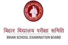 Bihar Board Result: साइंस में नेहा, Arts में सक्ष्य व कॉमर्स में फातिमा टॉपर