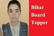 बिहार बोर्ड परिणाम: UPSC CSE देंगी बिहार बोर्ड टॉपर नेहा, शुरू की तैयारी