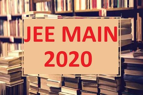 JEE Main 2020: मई के आखिरी सप्ताह में आयोजित हो सकती है परीक्षा, कब जारी होगा एडमिट कार्ड- जानें