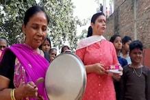 काशी: 'Janata Curfew' से पहले ही महिलाओं ने बजाई थालियां, मनाया निर्भया दिवस