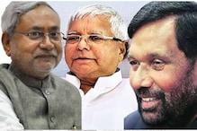 तो क्या लालू, रामविलास और नीतीश जैसों के लिए बंद हो जाएंगे राजनीति के दरवाजे ?