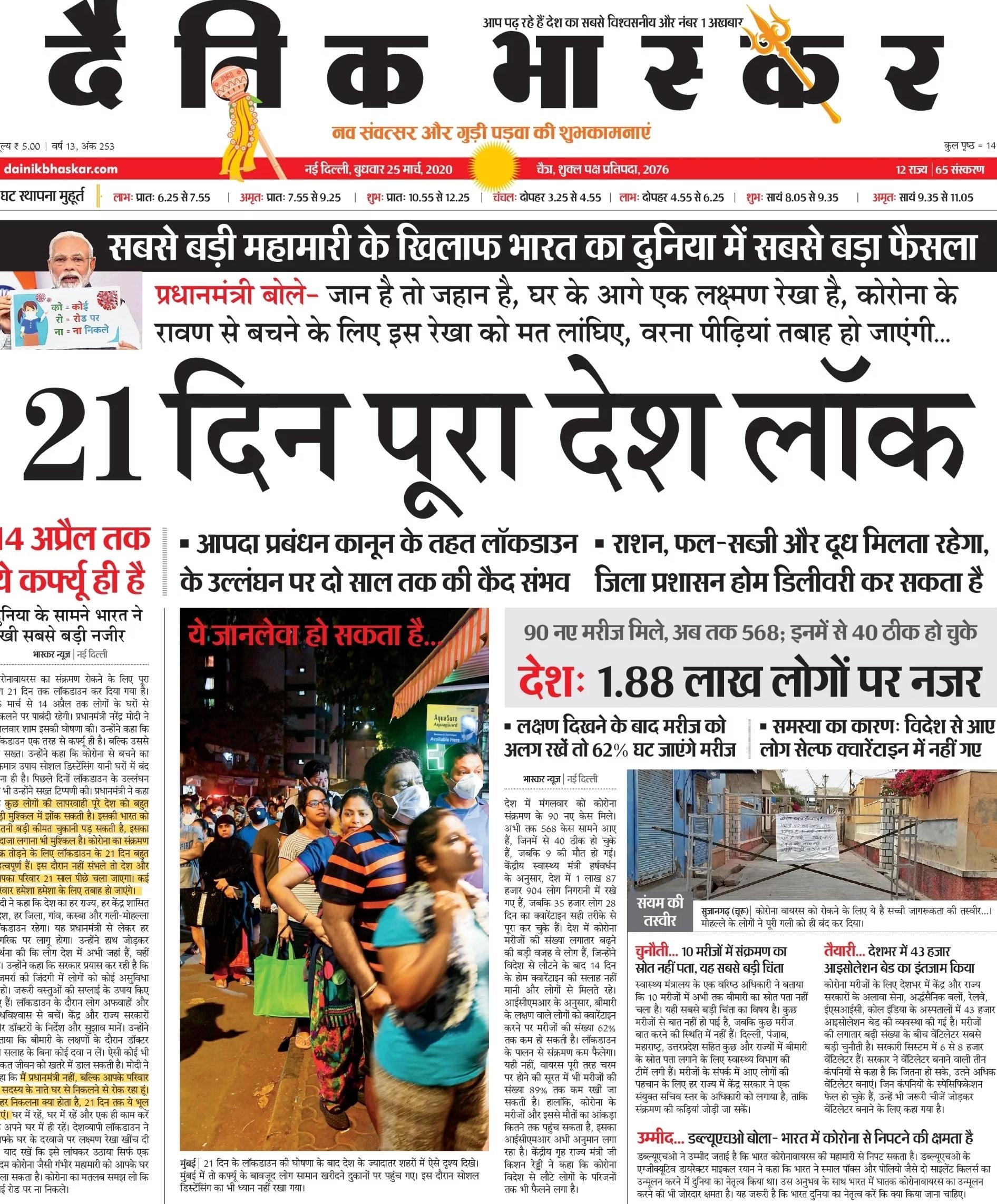 हिन्दी दैनिक भास्कर ने लिखा है- 21 दिन पूरा देश लॉक