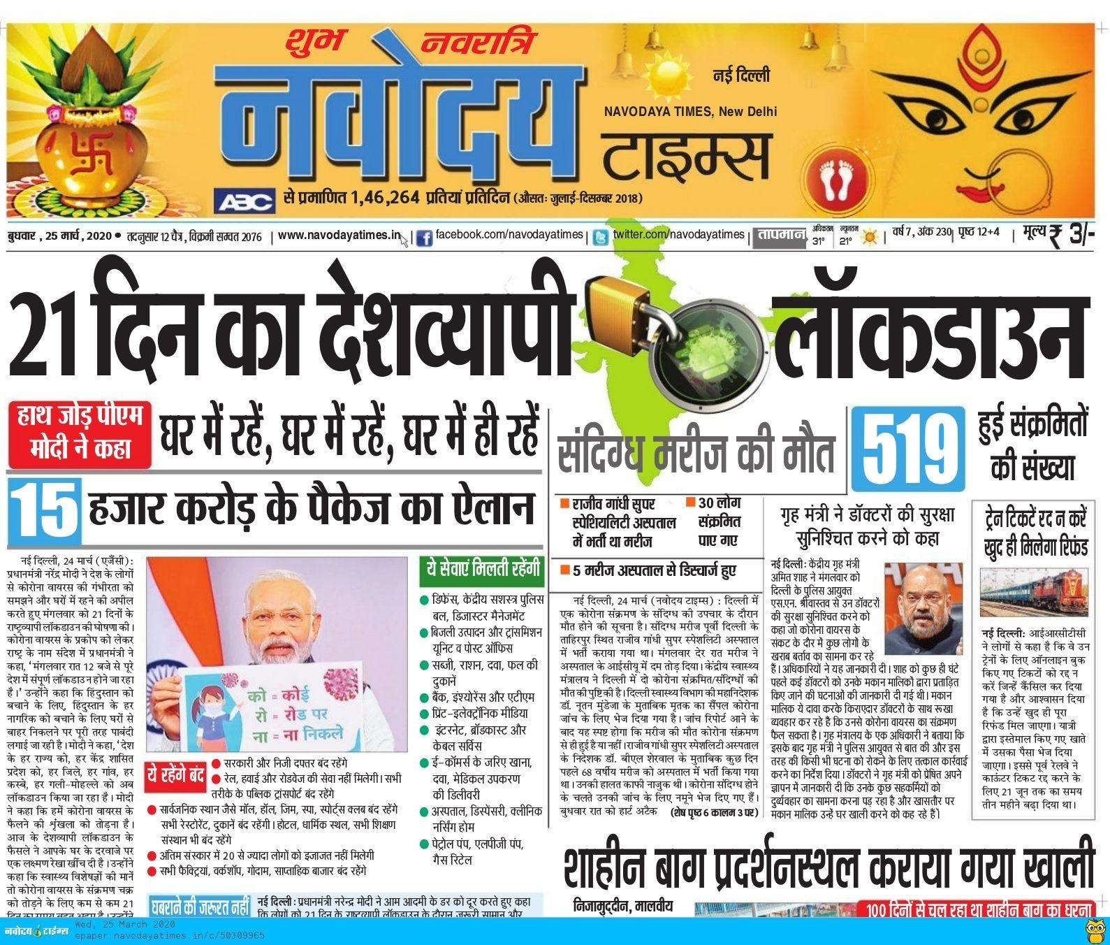 हिन्दी दैनिक नवोदय टाइम्स ने लिखा है- 21 दिन का देशव्यापी लॉकडाउन