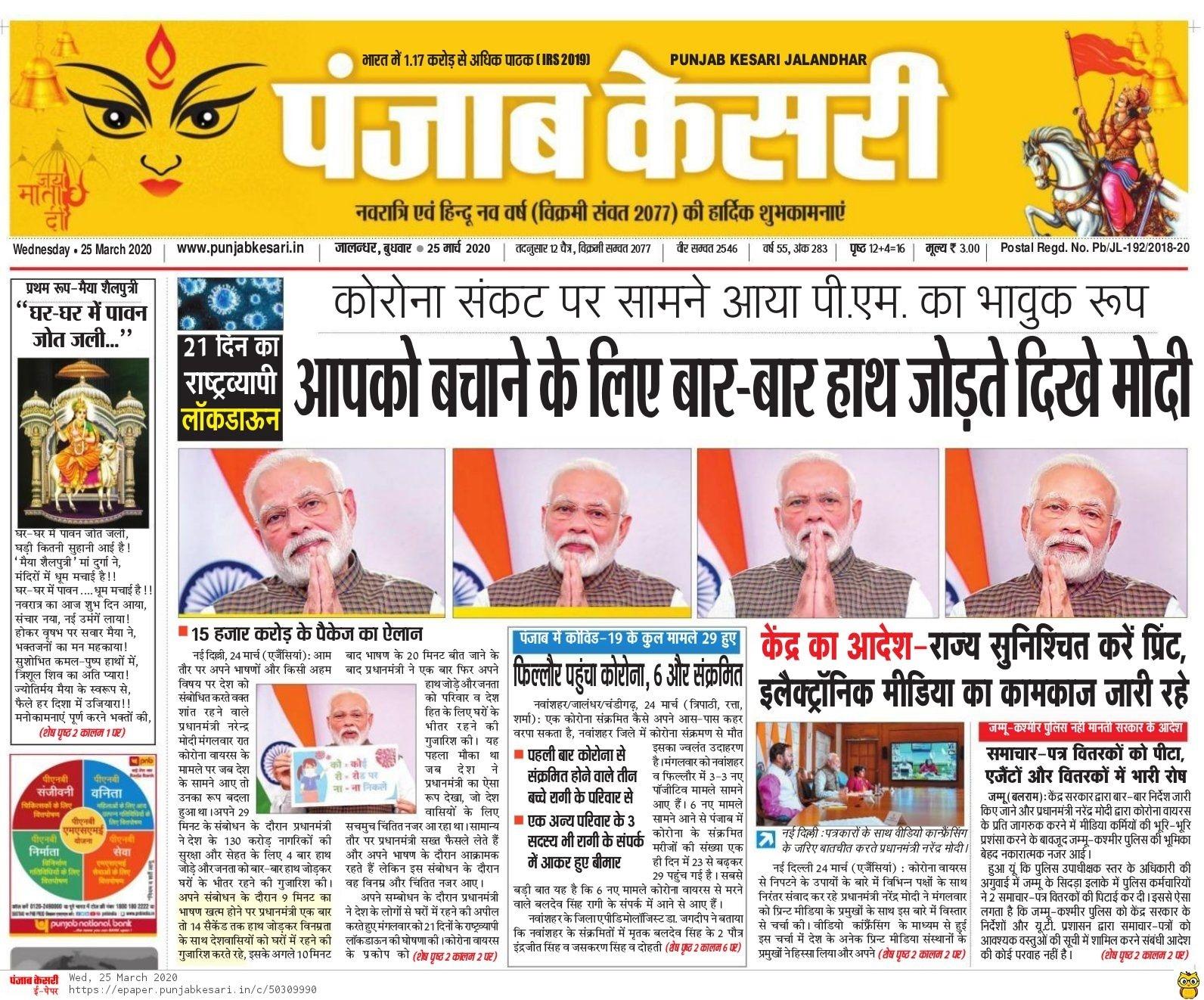 हिन्दी दैनिक पंजाब केसरी ने लिखा है- आपको बचाने के लिए बार-बार हाथ जोड़ते दिखे मोदी
