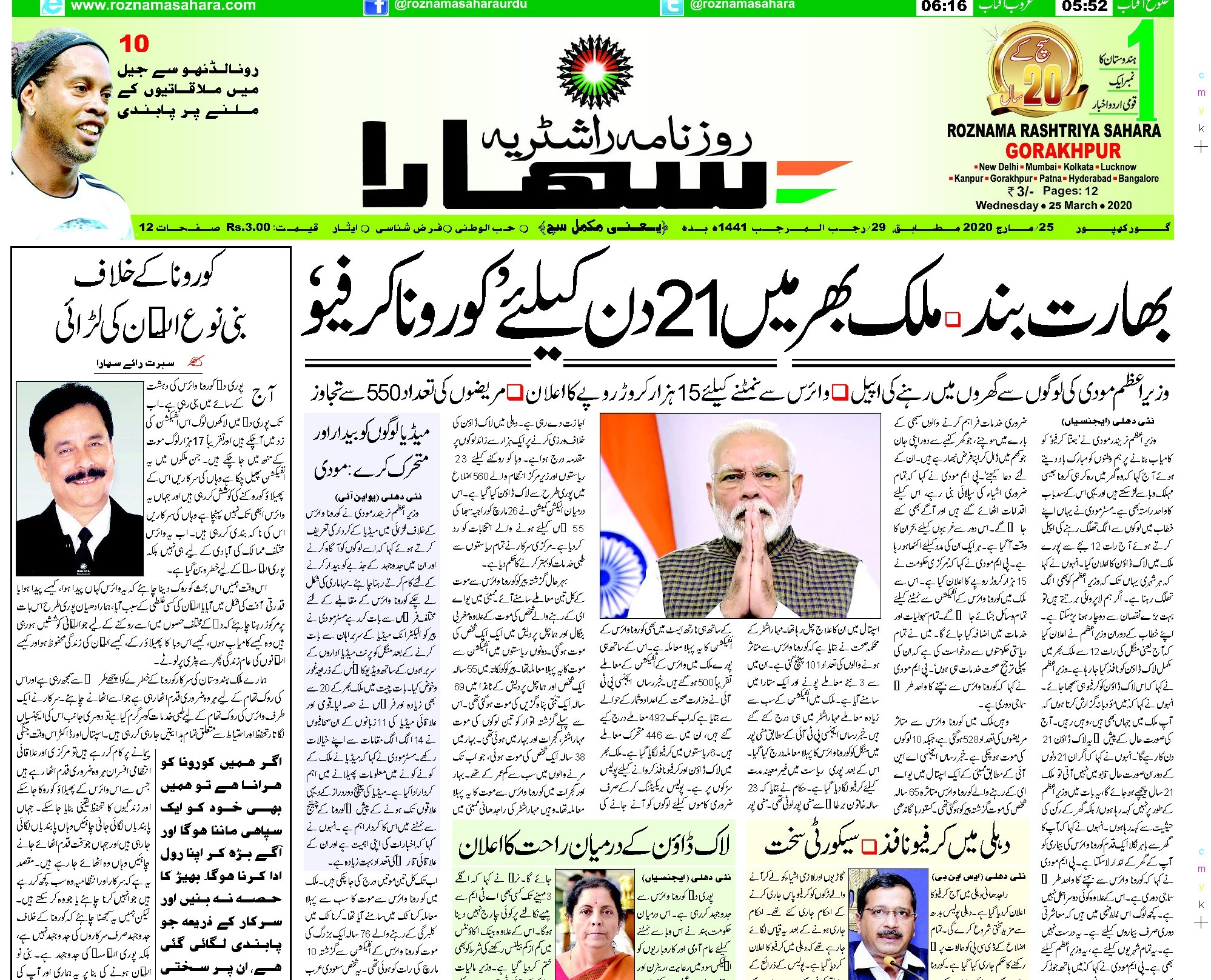 उर्दू दैनिक रोजनामा सहारा ने भी 21 दिन के लॉकडाउन को लीड बनाया है.