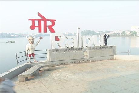 स्मार्ट सिटी रैंकिंग: पुराने रायपुर की परफार्मेंस में सुधार, नवा रायपुर 3 अंक नीचे लुढ़का
