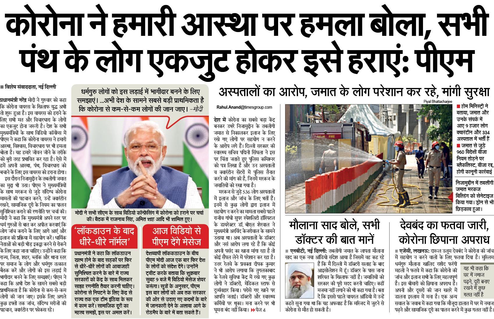हिन्दी दैनिक नवभारत टाइम्स ने प्रधानमंत्री नरेंद्र मोदी की वीडियो कॉन्फ्रेंसिंग, डॉक्टर कपल के पॉजिटिव मिलने, लॉकडाउन के दौरान घरेलू हिंसा के बढ़ रहे मामलों को प्रमुखता से प्रकाशित किया है.