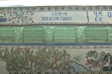 मुजफ्फरपुर: आइसोलेशन कोच बना रहा पूर्व-मध्य रेलवे,  300 कंपार्टमेंट बनाने का ल