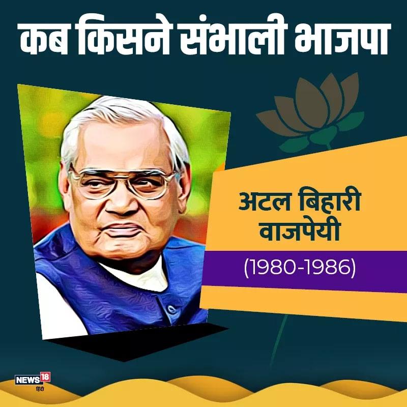 1980 से 1986 यानि 6 साल अटल बिहारी वाजपेयी ने भाजपा के पहले राष्ट्रीय अध्यक्ष की कुर्सी संभाली थी.