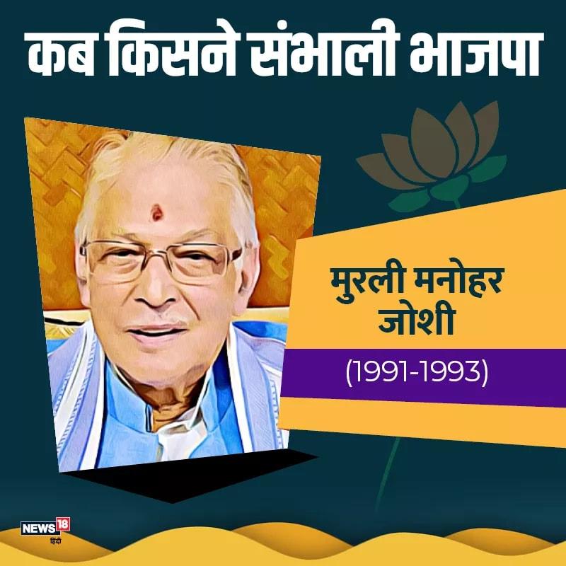 मुरली मनोहर जोशी भाजपा के तीसरे राष्ट्रीय अध्यक्ष थे. उन्होंने 1991 से 1993 तक पार्टी की कमान संभाली.