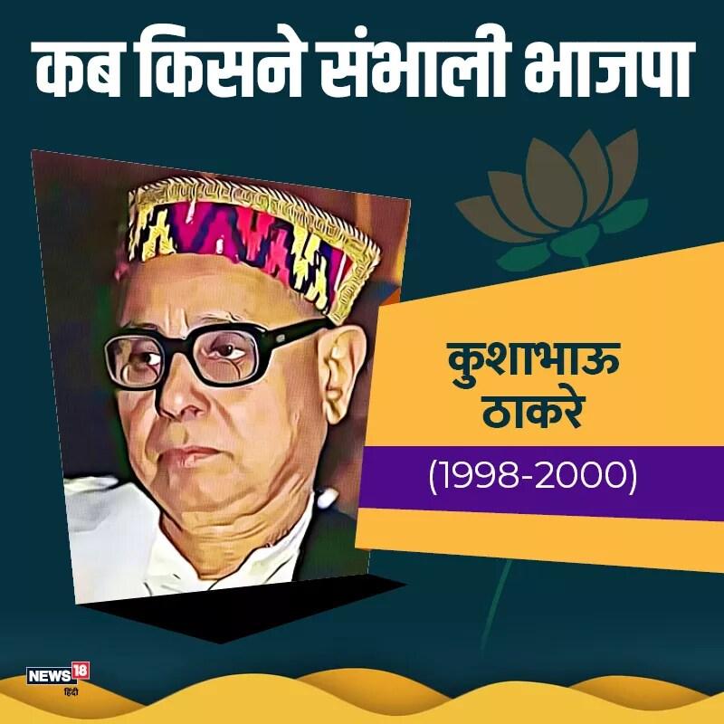 1998 से 2000 तक कुशाभाऊ ठाकरे ने पार्टी की कमान संभाली थी. वो भाजपा के राष्ट्रीय अध्यक्ष बनने वाले चौथे नेता थे.