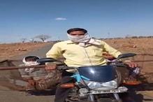 गुना में वेंडर ने बनायी सोशल डिस्टेंस वाली बाइक, सोशल मीडिया पर video वायरल