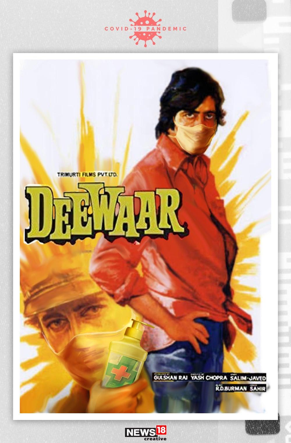 अमिताभ बच्चन की सुपरहिट फिल्म दीवार साल 1975 में रिलीज हुई थी. अगर ये आज रिलीज हुई होती तो इसका पोस्टर कुछ ऐसा होता.