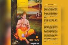 समीक्षा-आशुतोष राणा की किताब का संदेश रामराज नहीं, रामराज्य की स्थापना है