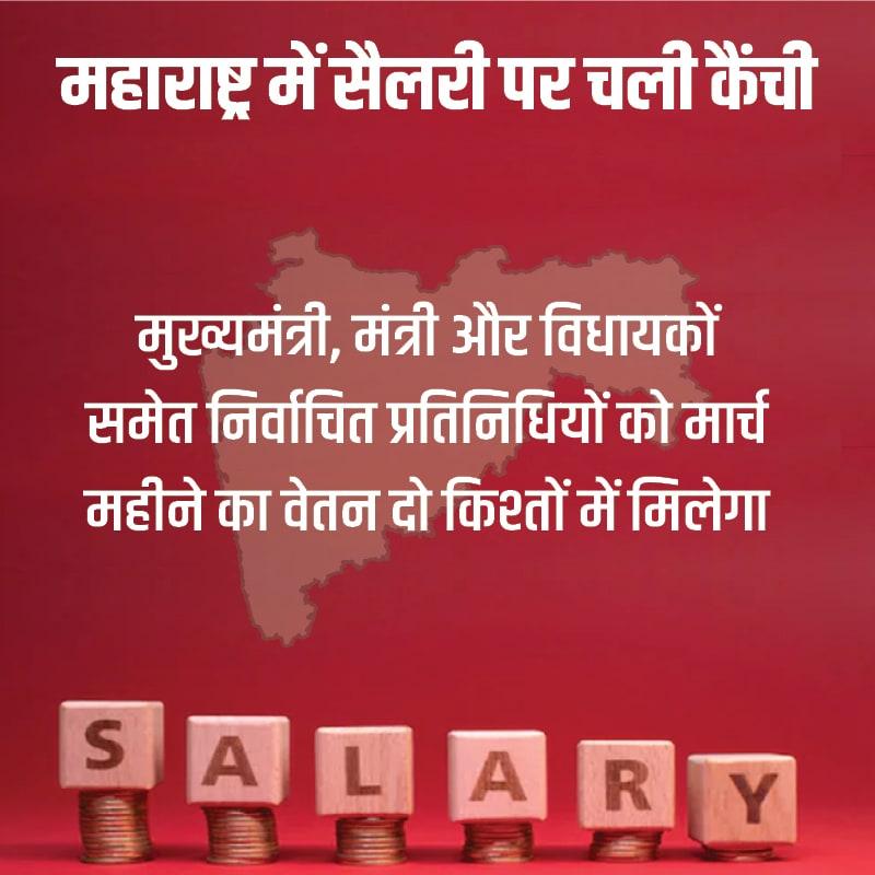 महाराष्ट्र में पहले सरकार ने सैलरी काटने का ऐलान किया था लेकिन विरोध होने के बाद तय किया गया कि मार्च की सैलरी दो किश्तों में दी जाएगी.
