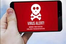 कहीं आपके फोन में भी तो नहीं घुस गया है खतरनाक वायरस? चेक कर ऐसे करें डिलीट