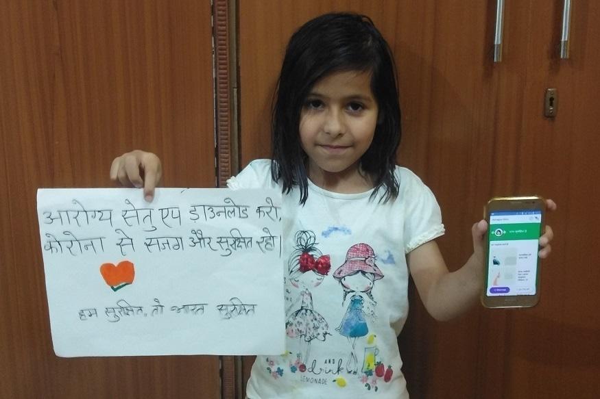 कोविड-19 से बचाव के लिए भारत सरकार द्वारा आरोग्य सेतु ऐप बनाया गया है. छोटे बच्चे इस सोशल मीडिया पर इस ऐप के महत्व के बारे में बता रहे हैं.
