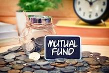 म्यूचुअल फंड निवेशकों के लिए बड़ी खबर! बदल गया पैसे निकालने से जुड़ा नियम