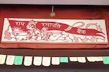 ये है अनोखा बैंक, यहां जमा होता है पुण्य और कर्ज में मिलता है राम नाम