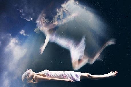 क्या मौत के बाद बनी रहती है आत्मा? मौत से जुड़ी 7 नई बातें