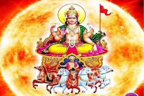 रविवार के दिन ऐसे करें सूर्य देव की पूजा और पढ़ें कथा, पूरी होगी हर मनोकामना