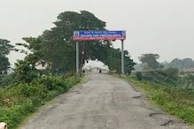 फिलहाल सील रहेगी भारत- नेपाल सीमा, पर कोसी तटबंध सुरक्षा कार्य रहेगा जारी