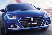 2020 Dzire facelift: मारुति सुजुकी दे रही 48,000 रुपये बचत का मौका