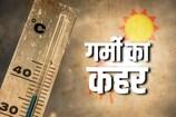 देश का सबसे गर्म शहर रहा चुरू, 50 डिग्री सेल्सियम पहुंचा पारा