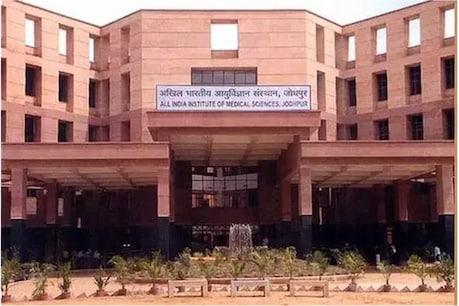 Jodhpur: एम्स ने खुद के नर्सिंगकर्मी की पत्नी का नहीं किया इलाज, निजी अस्पताल में कराना पड़ा गर्भपात