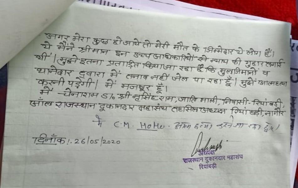 Jaipur: खनन माफिया से परेशान व्यक्ति ने CM हाउस के पास किया सुसाइड का प्रयास, सीएम के नाम लिखा पत्र मिला suicide attempt- nagaur resident- disturbed by mining mafia- near cm house- sms hospital