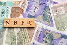 NBFC सेक्टर को सरकार की सौगात, 75 हजार करोड़ रुपये देने का ऐलान