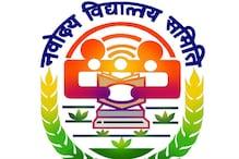 Navodaya Vidyalaya Result 2020: 6वीं और 9वीं प्रवेश परीक्षा का रिजल्ट जारी