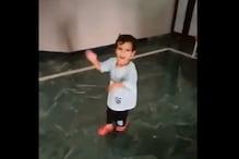 पंजाब के आइसोलेशन वार्ड में झूमकर नाचने लगा 3 साल का बच्चा, वीडियो Viral