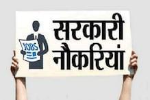 Sarkari Naukri : हाईकोर्ट में नौकरी का शानदार मौका, जानें योग्यता