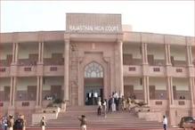 सुप्रीम कोर्ट के बाद राजस्थान हाईकोर्ट ने भी गर्मियों की छुट्टियां की कम