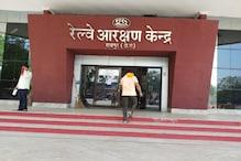 रेलवेरिजर्वेशन काउंटर में भीड़ तो आई, पर टिकट बुक कराने नहीं, तो फिर...